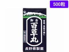 【第2類医薬品】薬)長野県製薬/御岳百草丸 500粒