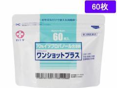 【第3類医薬品】薬)白十字/ワンショットプラス 60枚