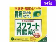 【第2類医薬品】薬)ライオン/スクラート胃腸薬S(散剤)34包