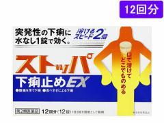 【第2類医薬品】薬)ライオン/ストッパ下痢止めEX 12回分