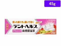 【第3類医薬品】薬)ライオン/デントヘルスB 45g
