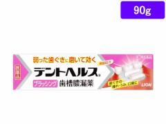 【第3類医薬品】薬)ライオン/デントヘルスB 90g