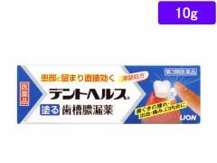 【第3類医薬品】薬)ライオン/デントヘルスR 10g