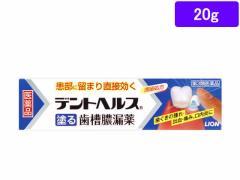 【第3類医薬品】薬)ライオン/デントヘルスR 20g