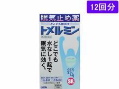 【第3類医薬品】薬)ライオン/トメルミン 12回分