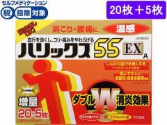 【第3類医薬品】薬)ライオン/ハリックス55 EX 温感 20枚+5枚