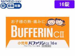 【第2類医薬品】薬)ライオン/小児用バファリン CII 16錠