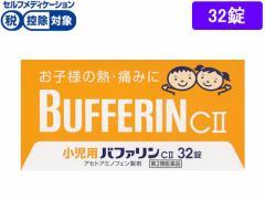【第2類医薬品】薬)ライオン/小児用バファリン CII 32錠