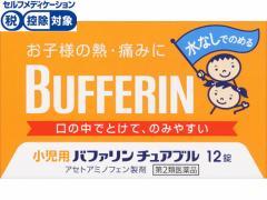 【第2類医薬品】薬)ライオン/小児用バファリン チュアブル 12錠