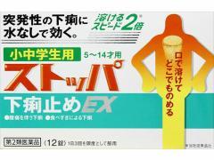 【第2類医薬品】薬)ライオン/小中学生用 ストッパ 下痢止めEX 12錠