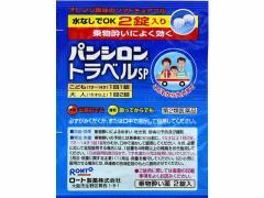 【第2類医薬品】薬)ロート製薬/パンシロン トラベルSP 2錠