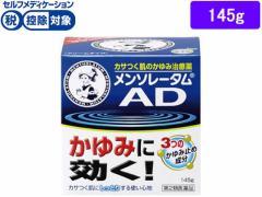 【第2類医薬品】薬)ロート製薬/メンソレータム ADクリームm ジャー 145g