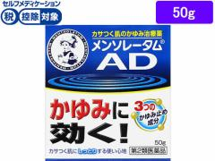 【第2類医薬品】薬)ロート製薬/メンソレータム ADクリームm ジャー 50g