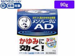 【第2類医薬品】薬)ロート製薬/メンソレータム ADクリームm ジャー 90g