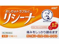 【第(2)類医薬品】薬)ロート製薬/メンソレータム リシーナ坐剤A 10個
