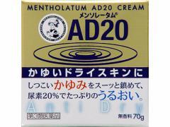 【第3類医薬品】薬)ロート製薬/メンソレータムAD20 クリーム 70g