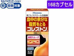 【第3類医薬品】★薬)久光製薬/コレストン 168カプセル