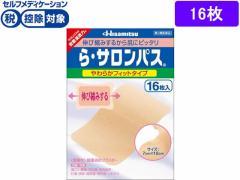 【第3類医薬品】薬)久光製薬/ら・サロンパス 16枚