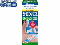 【第3類医薬品】薬)久光製薬/サロンパスローション 85ml