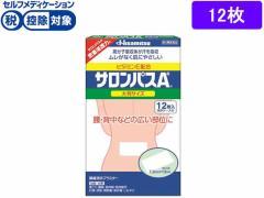 【第3類医薬品】薬)久光製薬/サロンパス AE 大判   12枚
