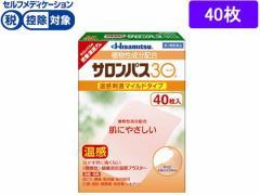 【第3類医薬品】薬)久光製薬/サロンパス 30 ホット 40枚