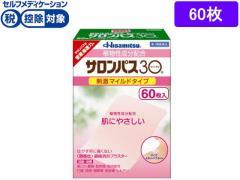 【第3類医薬品】薬)久光製薬/サロンパス30  60枚