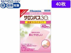 【第3類医薬品】薬)久光製薬/サロンパス30  40枚