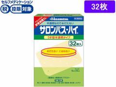 【第3類医薬品】薬)久光製薬/サロンパス-ハイ 32枚