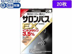【第2類医薬品】★薬)久光製薬/サロンパスEX 20枚