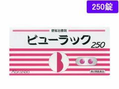 【第2類医薬品】薬)皇漢堂薬品/ビューラックA 250錠