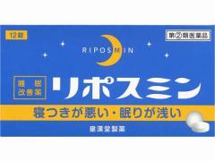【第(2)類医薬品】薬)皇漢堂薬品/リポスミン 12錠