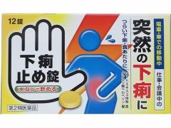 【第2類医薬品】薬)皇漢堂薬品/下痢止め錠 クニヒロ 12錠