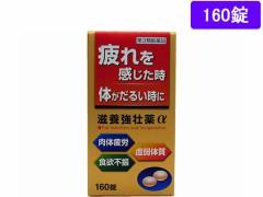 【第3類医薬品】薬)皇漢堂薬品/滋養強壮薬α 160錠