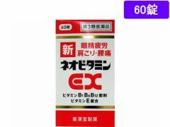 【第3類医薬品】薬)皇漢堂薬品/新ネオビタミンEX クニヒロ 60錠