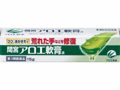 【第3類医薬品】薬)小林製薬/『間宮』アロエ軟膏 15g