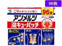 【第3類医薬品】薬)小林製薬/アンメルツ 温キューパッチ 96枚