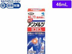 【第3類医薬品】薬)小林製薬/ニューアンメルツヨコヨコA 46ml