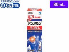 【第3類医薬品】薬)小林製薬/ニューアンメルツヨコヨコA 80ml