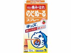 【第3類医薬品】薬)小林製薬/のどぬーるスプレーキッズC 15ml