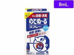 【第3類医薬品】薬)小林製薬/のどぬーるスプレーミニ 8ml