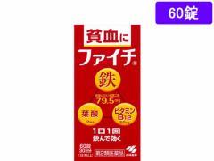 【第2類医薬品】薬)小林製薬/ファイチ 60錠