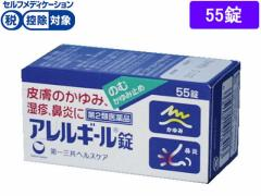【第2類医薬品】薬)第一三共/アレルギール錠 55錠