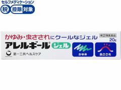 【第(2)類医薬品】薬)第一三共/アレルギールジェル 20g