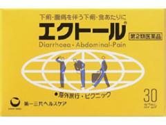 【第2類医薬品】薬)第一三共/エクトール 30カプセル