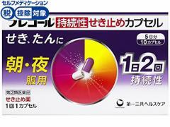 【第(2)類医薬品】薬)第一三共/プレコール持続性せき止めカプセル 10カプセル