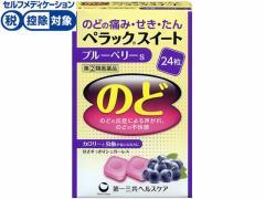 【第(2)類医薬品】薬)第一三共/ペラックスイート ブルーベリーS 24錠