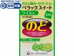 【第(2)類医薬品】薬)第一三共/ペラックスイート ライムS 24錠
