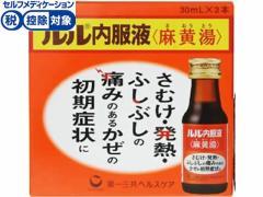 【第2類医薬品】薬)第一三共/ルル内服液[麻黄湯] 30ml×3本