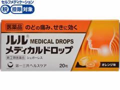 【第(2)類医薬品】薬)第一三共/ルルメディカルドロップO オレンジ味 20粒