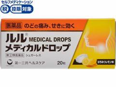【第(2)類医薬品】薬)第一三共/ルルメディカルドロップH はちみつレモン味 20粒
